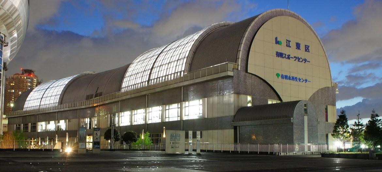 Ariake Sports Center