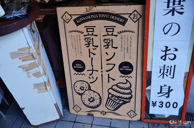 錦市場豆乳甜甜圈03.jpg