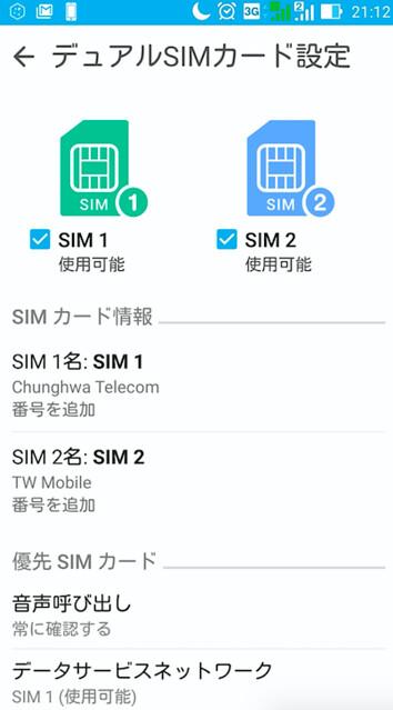 ZenFone デュアルSIM