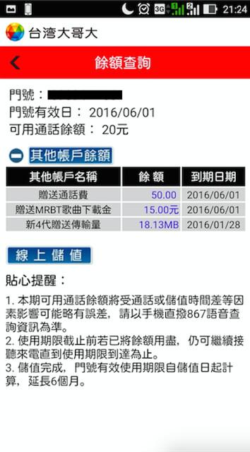 台湾モバイル 線上をクリック