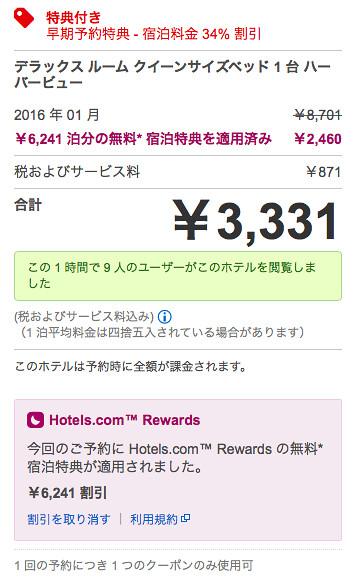 Hotels.com 値引きされた