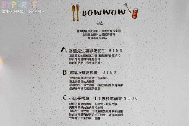 包旺家bowwow (19)