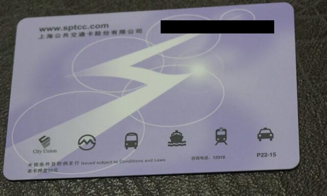 上海の交通カード 裏側