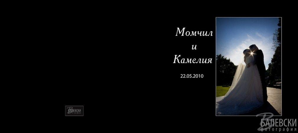 Сватбен албум - Камелия и Момчил