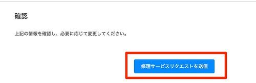 Apple_-_サポート_-_オンライン修理サービス 7