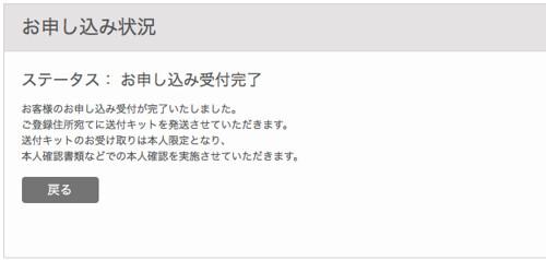 スクリーンショット 2016-03-30 23.56.07