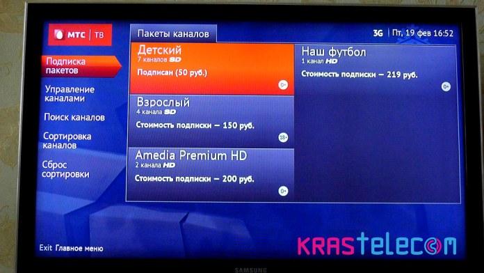 Пакеты каналов в МТС ТВ