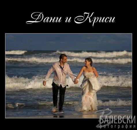 Сватбен албум - Дани и Криси