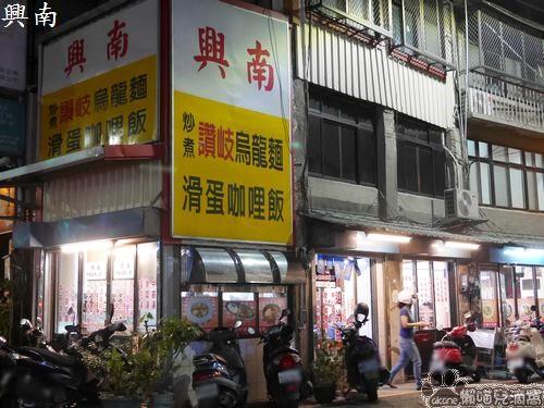 興南飲食店