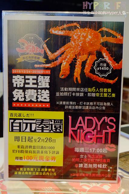 妃黛美式海鮮餐廳 (8)