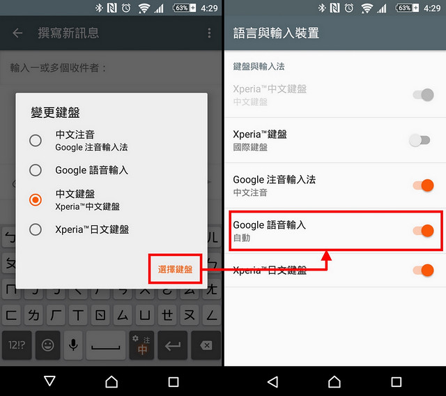 找回消失不見的 Google 語音輸入法 Android » 夫の玩樂學習記