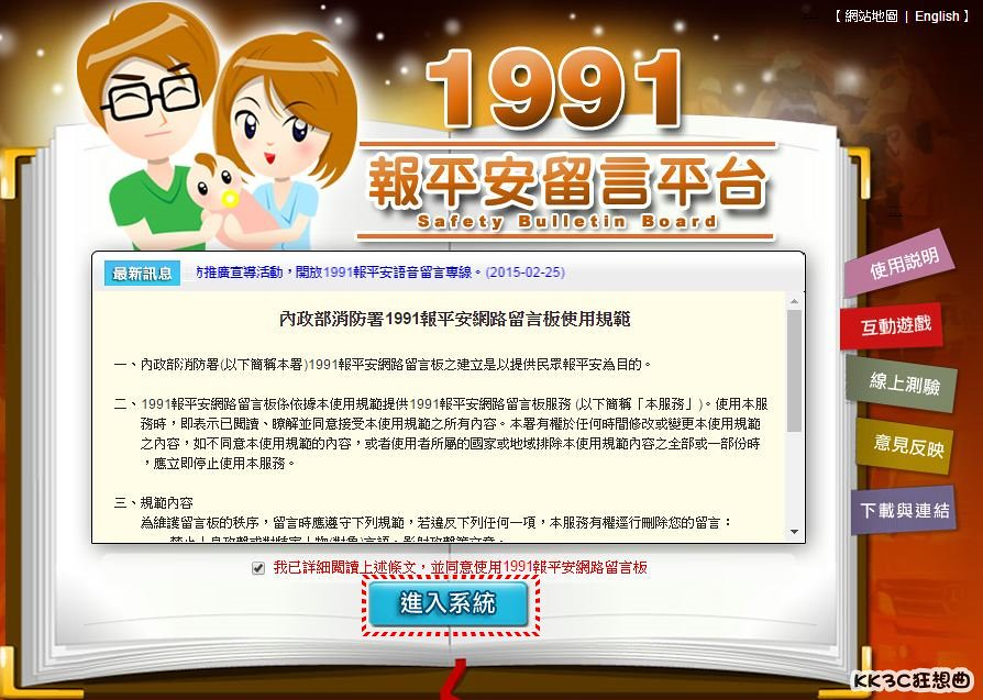 災難報平安,內政部推「1991」報平安留言平台與專線 26472215816_2dececd51a_b