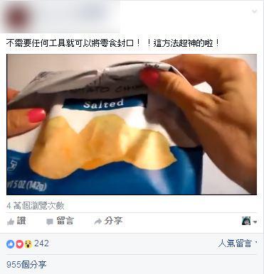 facebook內容行銷不該發生的錯誤案例3
