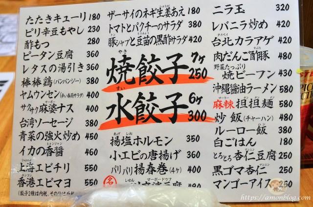 餃子屋弐ノ弐, 國際通美食推薦, 沖繩便宜美食, 沖繩美食推薦, 沖繩中式料理推薦