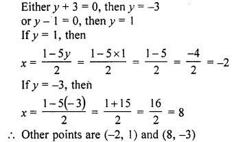 rd-sharma-class-10-solutions-chapter-6-co-ordinate-geometry-ex-6-2-55.2