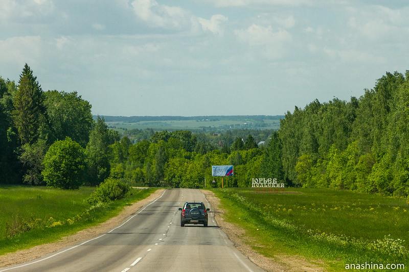 Въезд в Юрьев-Польский