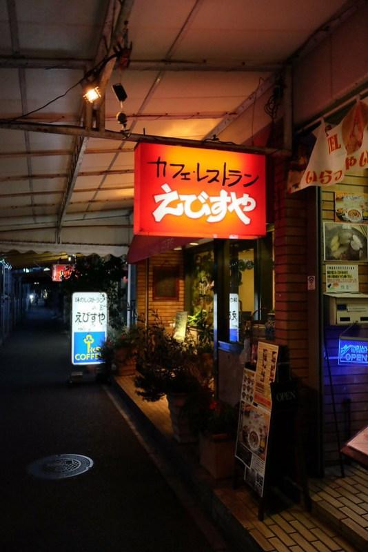 味のレストラン えびすや 幸町店