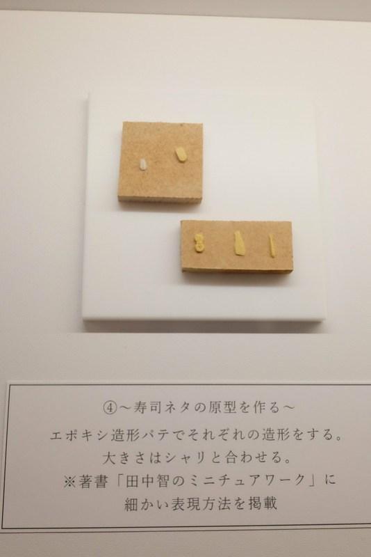 How to make miniature Sushi 05
