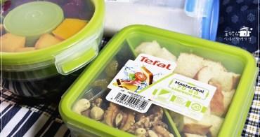Tefal法國特福無縫膠圈保鮮盒開箱文,全台第一無縫膠圈保鮮盒,不再擔心新鮮不夠保存不佳的問題