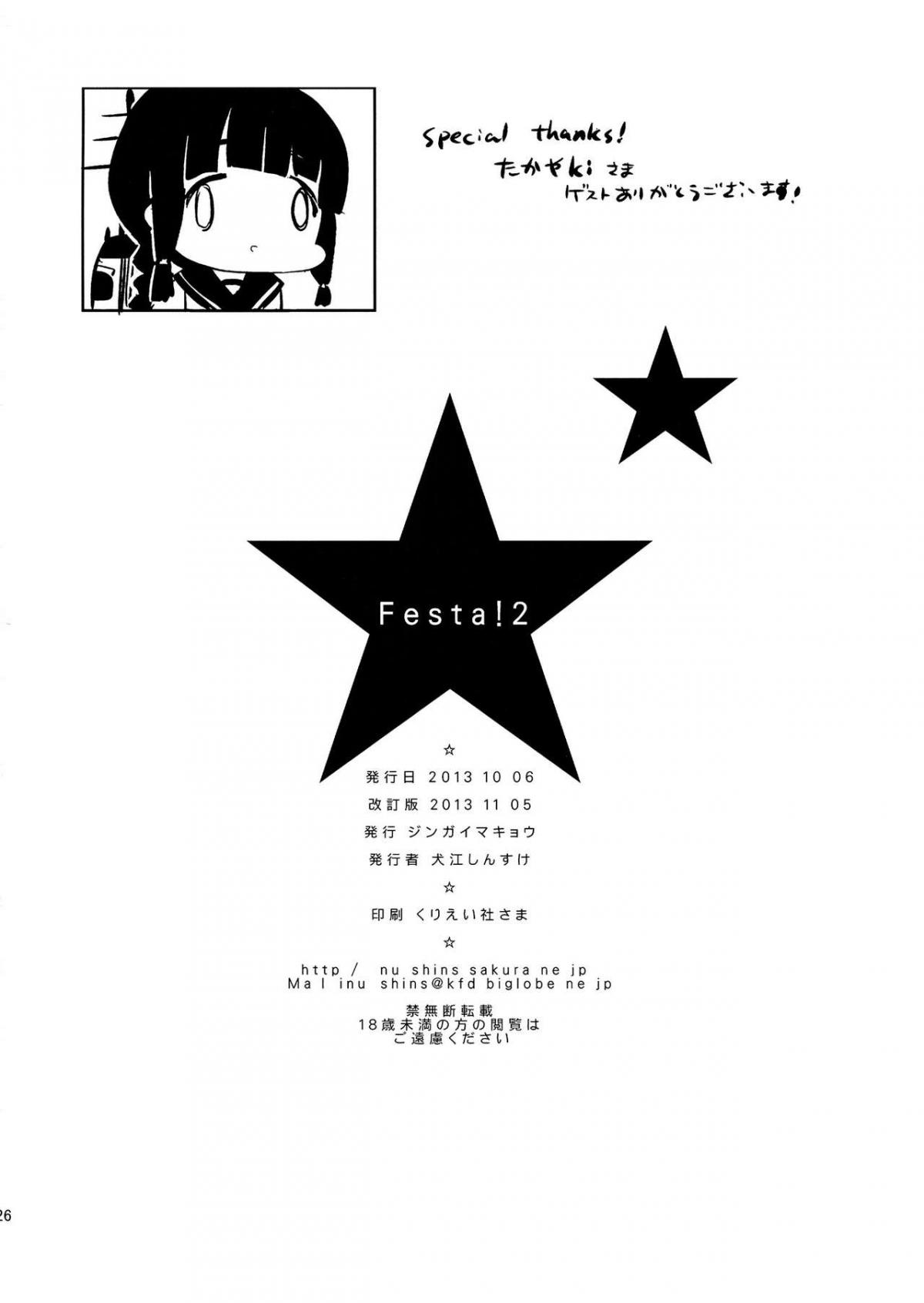 Hình ảnh  trong bài viết Festa!2