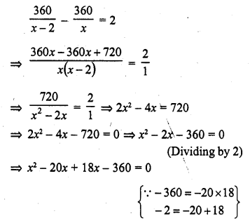 RD Sharma Class 10 Pdf Chapter 8 Quadratic Equations