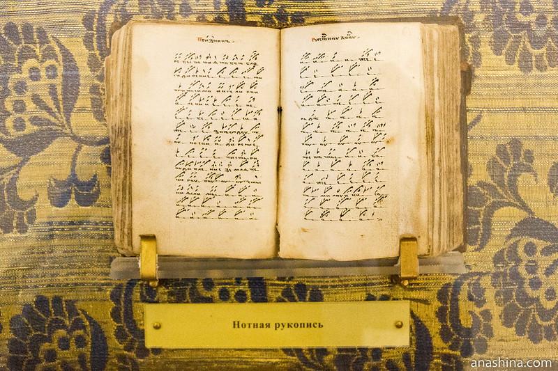 Нотная рукопись