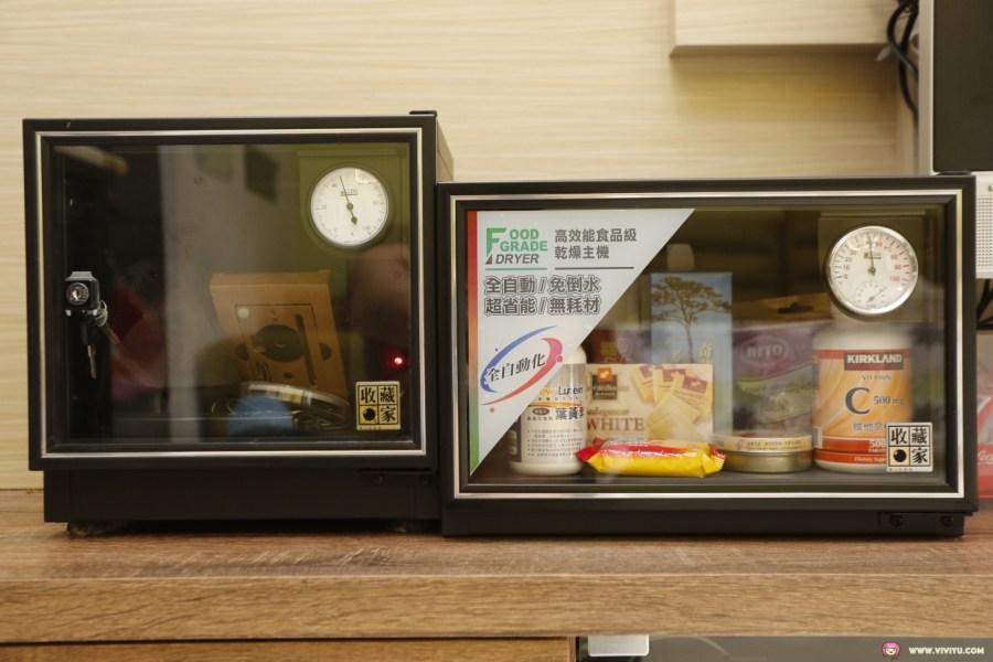 [電器體驗]收藏家.食藥品級防潮箱(FD-25)~對抗潮溼高溫環境.避免食物或藥品成為細菌溫床 @VIVIYU小世界