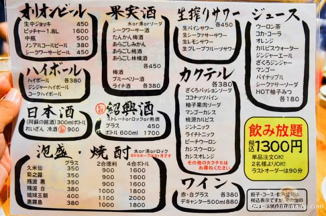沖繩餃子屋弐ノ弐-5