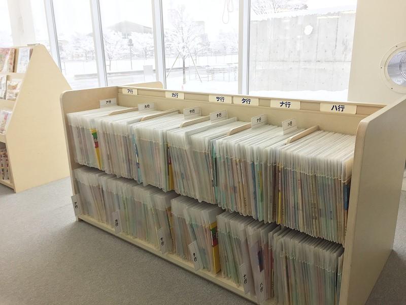 金澤海みらい圖書館