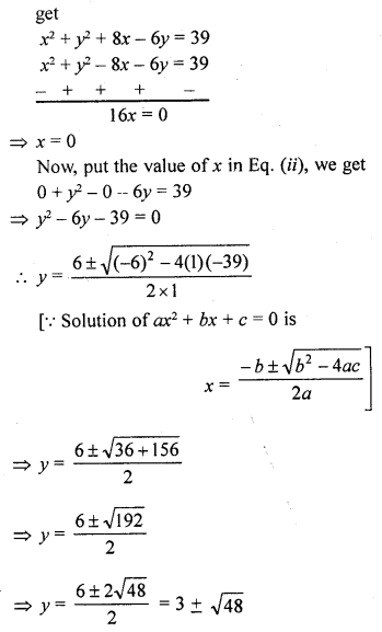 rd-sharma-class-10-solutions-chapter-6-co-ordinate-geometry-ex-6-2-25.1