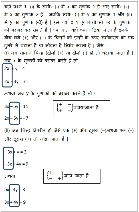 NCERT Solutions for class 10 Maths Chapter 3 aichchik Exercise 3.7 in Hindi