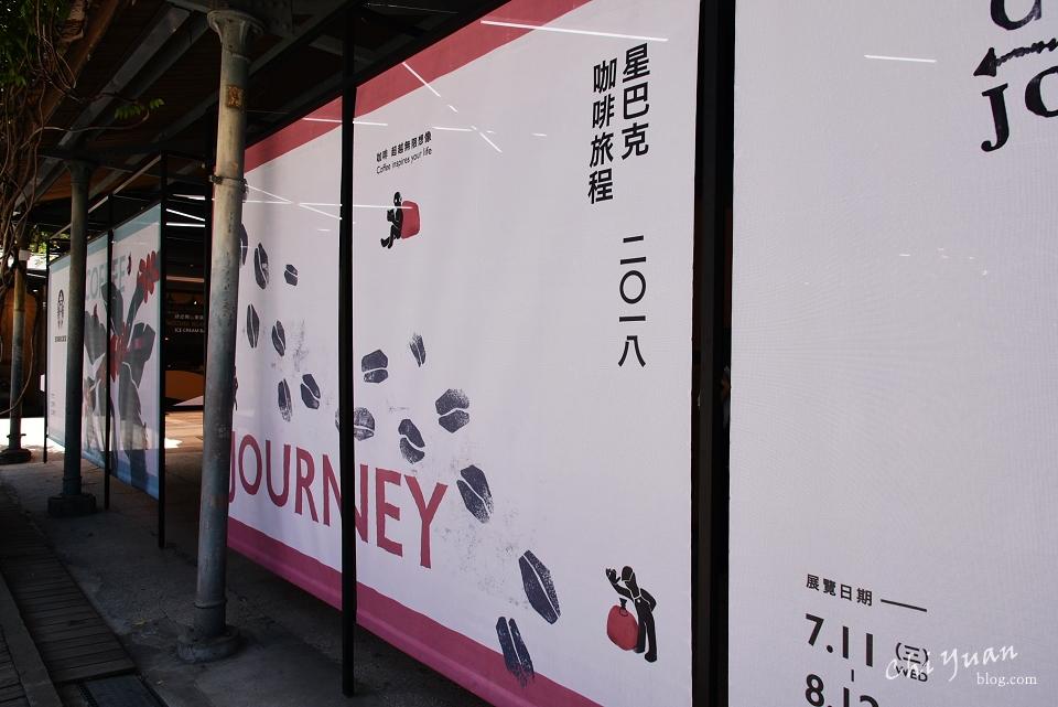 星巴克咖啡旅程特展05.JPG