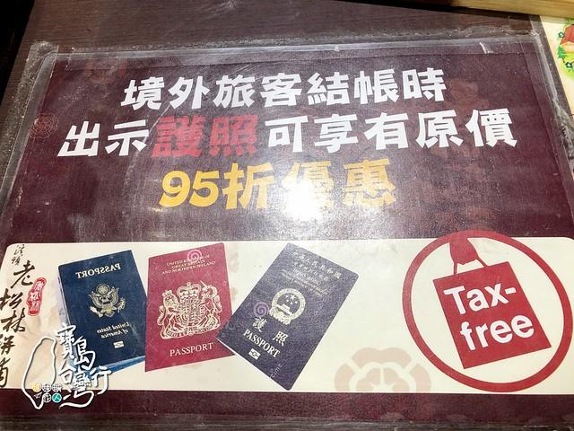 TaiwanTour_187