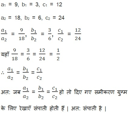 Solutions For Maths NCERT Class 10 Hindi Medium Chapter 3 Pairs of Linear Equations in Two Variables (Hindi Medium) 3.2 9