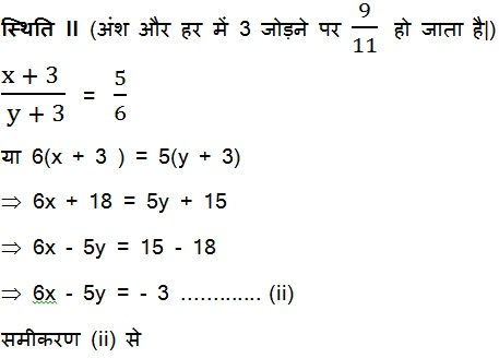 NCERT Book Solutions For Class 10 Maths Pairs of Linear Equations in Two Variables (Hindi Medium) 3.2 52