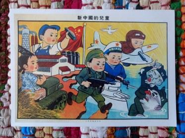 Children of New China 1950