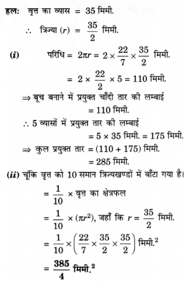 UP Board Solutions for Class 10 Maths Chapter 12 Areas Related to Circles page 252 9.1