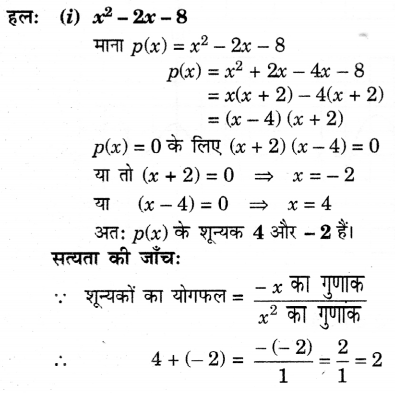 UP Board Solutions for Class 10 Maths Chapter 2 page 36 1