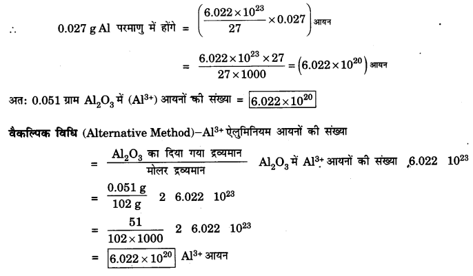 NCERT Solutions for Class 9 Science Chapter 3 (Hindi Medium) 17