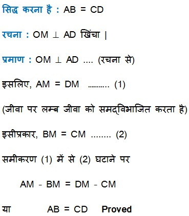 Class 9 NCERT Maths Circles Solutions Hindi Medium 10.4 4.2