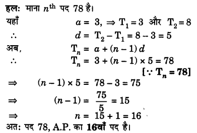 UP Board Solutions for Class 10 Maths Chapter 5 page 116 4