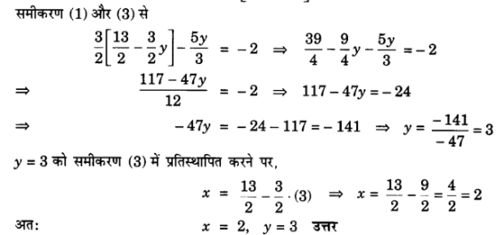UP Board Solutions for Class 10 Maths Chapter 3 page 59 1.5