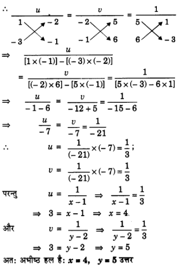 UP Board Solutions for Class 10 Maths Chapter 3 page 74 1.7