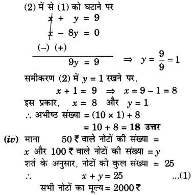 UP Board Solutions for Class 10 Maths Chapter 3 page 63 2.4