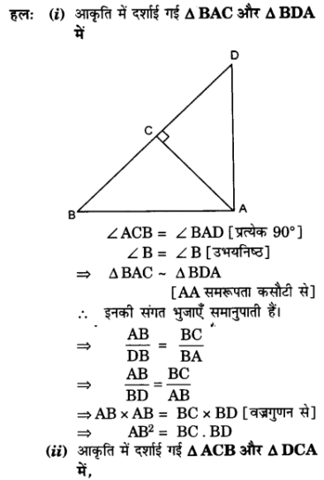 UP Board Solutions for Class 10 Maths Chapter 6 page 164 3.1