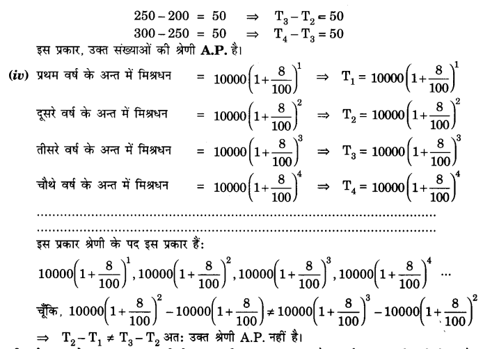 UP Board Solutions for Class 10 Maths Chapter 5 page 108 1.2