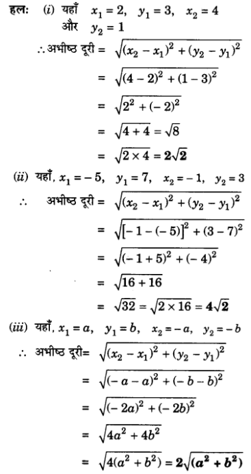UP Board Solutions for Class 10 Maths Chapter 7 Coordinate Geometry