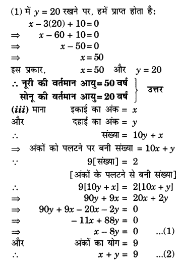 UP Board Solutions for Class 10 Maths Chapter 3 page 63 2.3