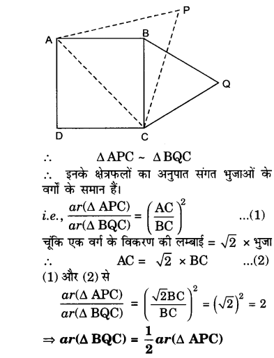 UP Board Solutions for Class 10 Maths Chapter 6 page 158 7