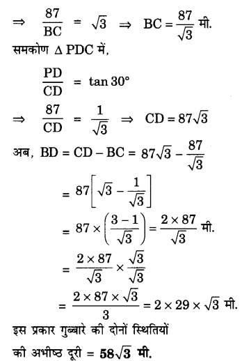 UP Board Solutions for Class 10 Maths Chapter 9 Some Applications of Trigonometry 14.1